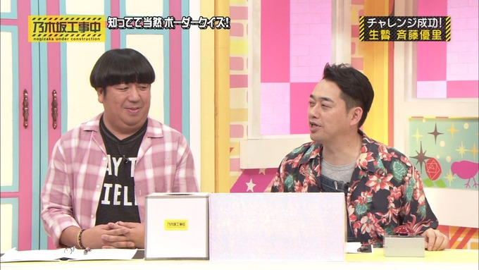乃木坂工事中 ボーダークイズ⑦ (52)