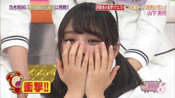 NOGIBINGO8 妄想リクエスト山下美月 (56)