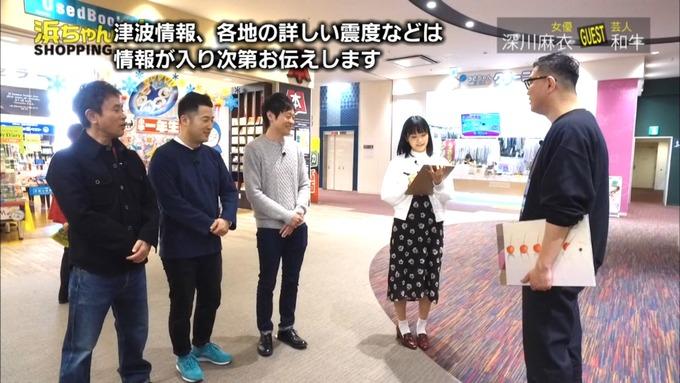 浜ちゃんが!深川麻衣 お買い物 (399)