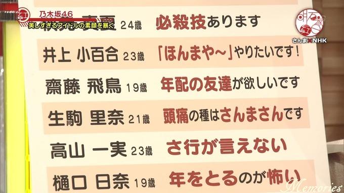 18 明石家紅白 乃木坂46⑧ (1)
