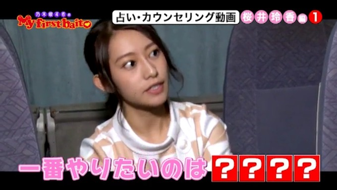 My first baito 桜井玲香② (20)