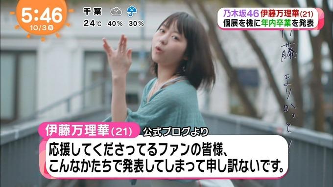 めざましテレビ 伊藤万理華 卒業 (9)