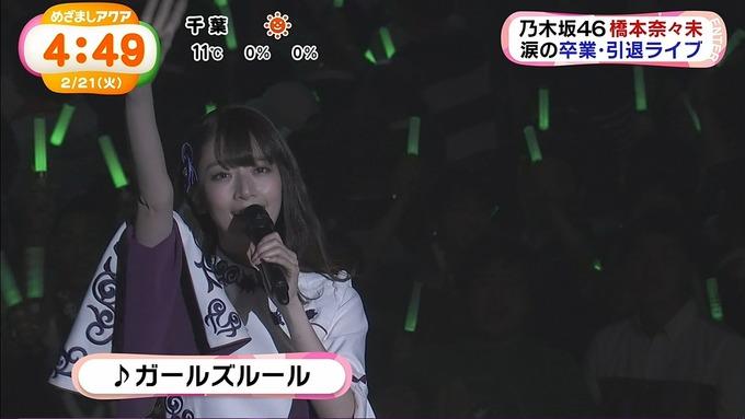 めざましアクア『橋本奈々未卒業コンサート』 (11)