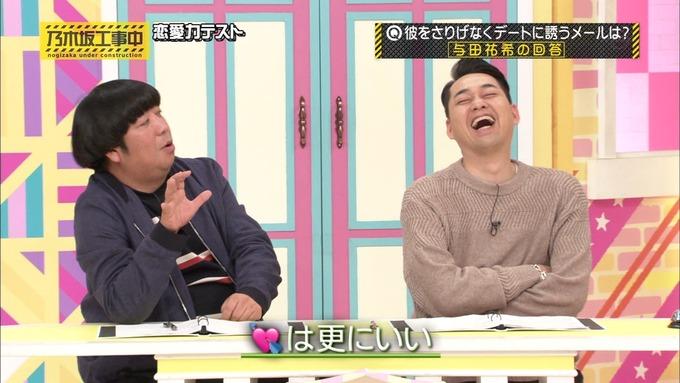 乃木坂工事中 恋愛模擬テスト⑧ (23)