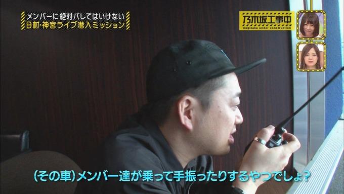 乃木坂工事中 日村密着⑥ (150)