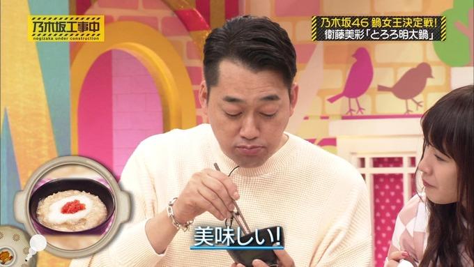 乃木坂工事中 鍋女王決定戦⑧ (54)