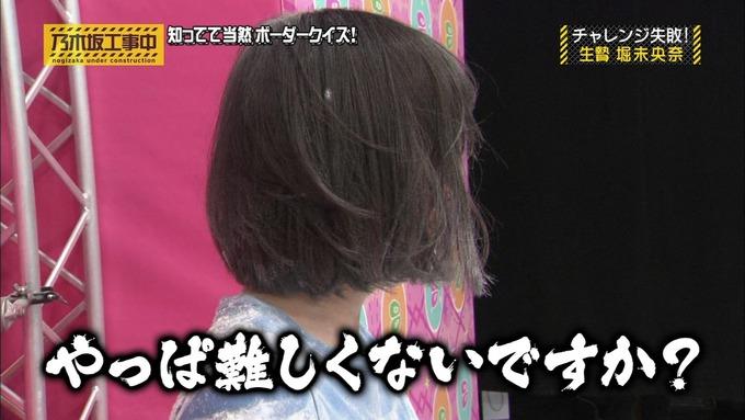 乃木坂工事中 ボーダークイズ⑨ (122)