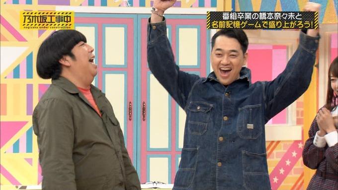 乃木坂工事中 橋本奈々未「ボードゲーム部」ナンジャモンジャ (161)