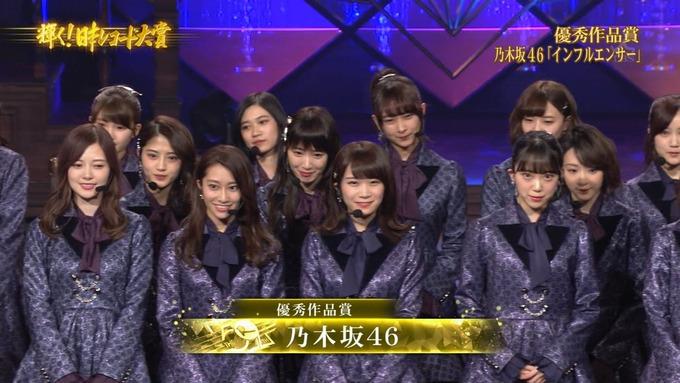 30 日本レコード大賞 乃木坂46 (9)