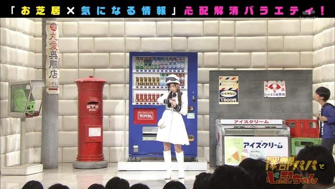 澤部と心配ちゃん 2 星野みなみ (11)