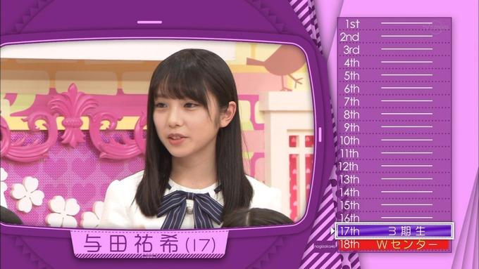 乃木坂工事中 18thシングル選抜 与田祐希 (15)