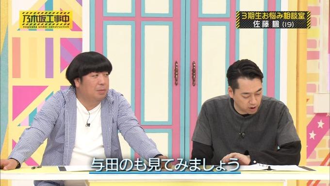 乃木坂工事中 3期生悩み相談 佐藤楓 (38)