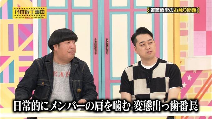 乃木坂工事中 キャッチコピー選手権 斉藤優里 (84)
