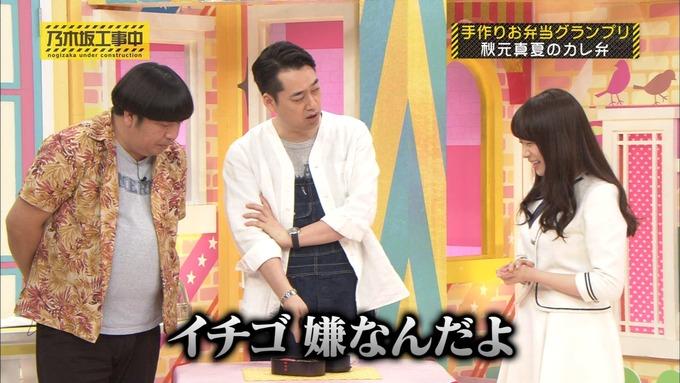 乃木坂工事中 お弁当グランプリ 秋元真夏① (51)