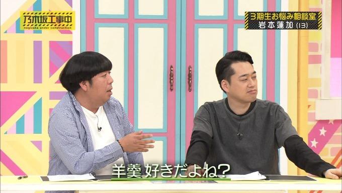 乃木坂工事中 3期生悩み相談 岩本蓮加 (80)