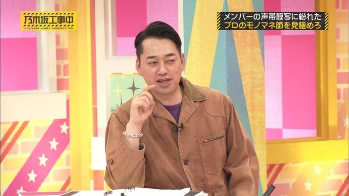 乃木坂工事中 センス見極めバトル⑩ (92)
