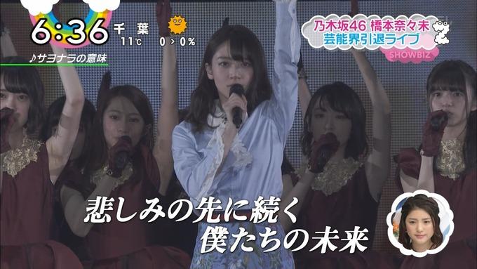 橋本奈々未卒業コンサート『ZIP』 (22)