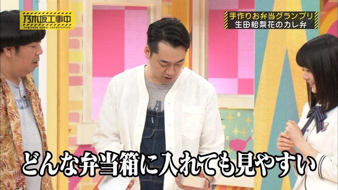 乃木坂工事中 お弁当グランプリ生田絵梨花① (38)