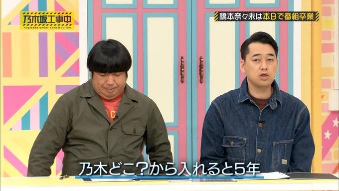 乃木坂工事中 橋本奈々未「ボードゲーム部」ナンジャモンジャ (8)