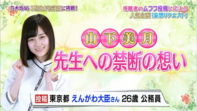 NOGIBINGO8 妄想リクエスト山下美月 (1)