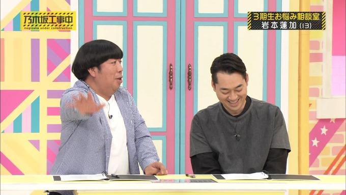 乃木坂工事中 3期生悩み相談 岩本蓮加 (34)