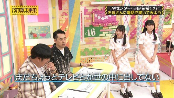 乃木坂工事中 Wセンターをもっと良く知ろう⑦ (20)