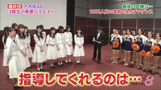 NOGIBINGO83期生 最後の試練② (1)