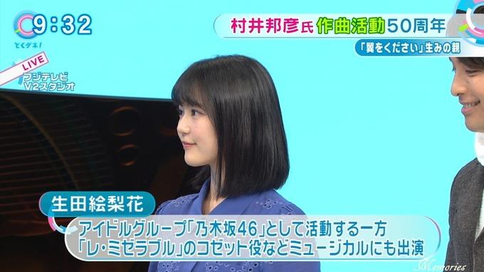 5 とくダネ 生田絵梨花 (24)