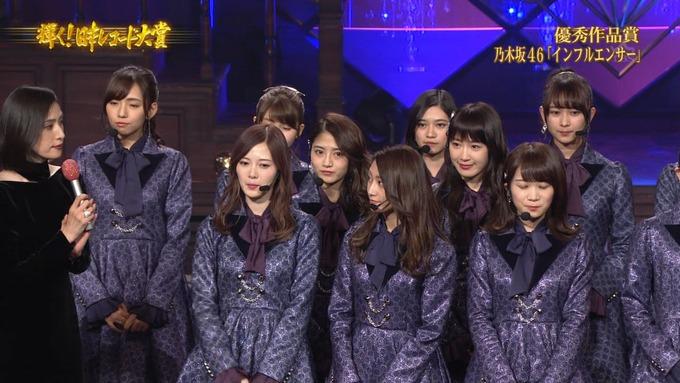 30 日本レコード大賞 乃木坂46 (10)
