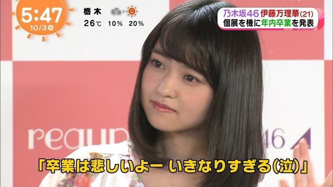 めざましテレビ 伊藤万理華 卒業 (13)