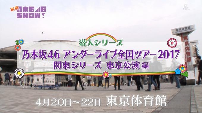 乃木坂46SHOW アンダーライブ (1)