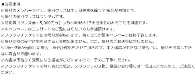 乃木坂スクラッチくじ (3)