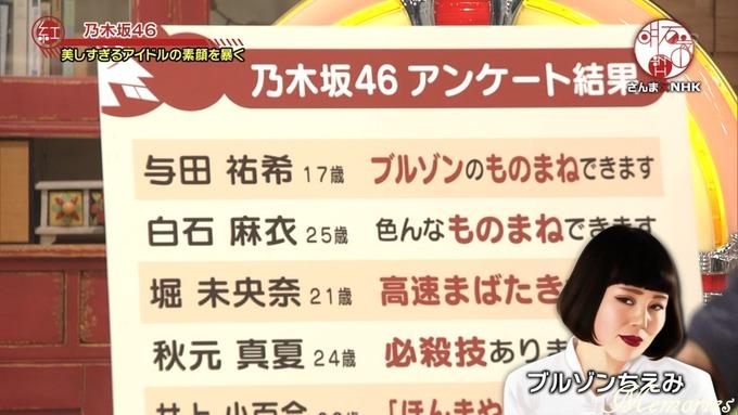 18 明石家紅白 乃木坂46⑤ (2)