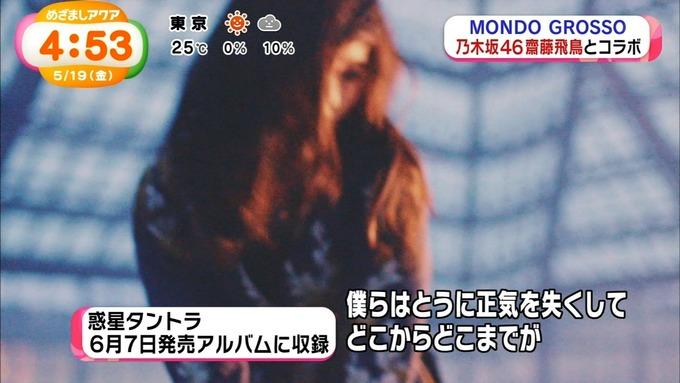 めざましアクア 齋藤飛鳥 惑星タントラ (24)
