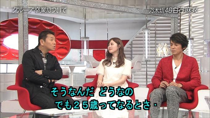 19 おしゃれイズム 白石麻衣⑧ (17)