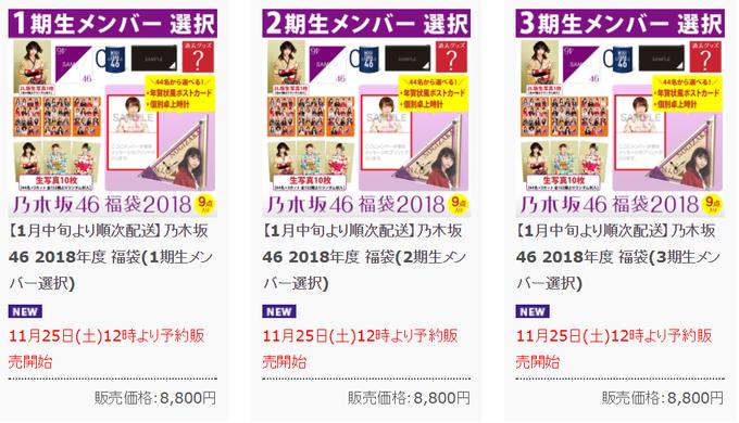 乃木坂46 福袋2018