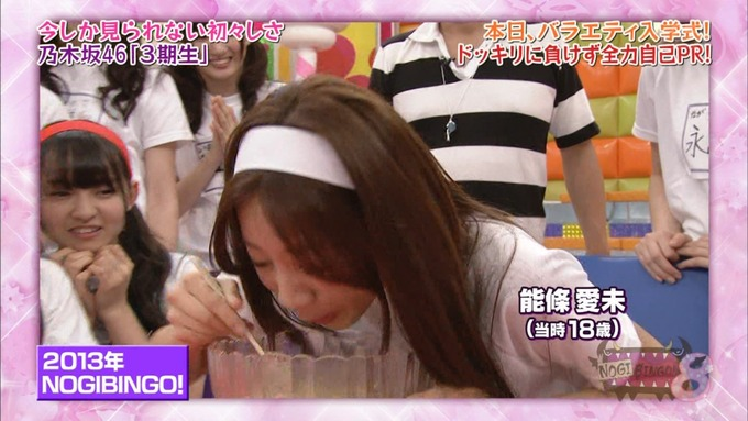 NOGIBINGO8!向井葉月 自己PR (92)