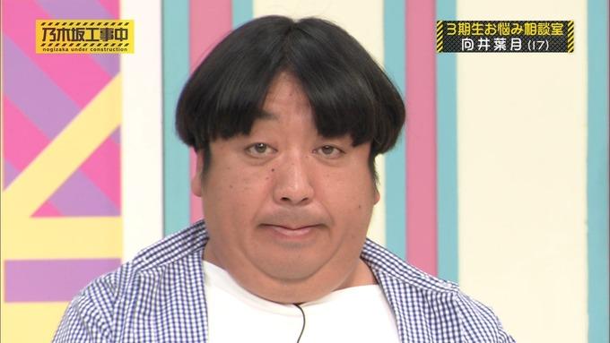 乃木坂工事中 3期生悩み相談 向井葉月 (86)