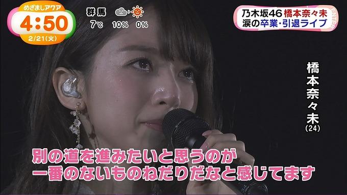 めざましアクア『橋本奈々未卒業コンサート』 (19)