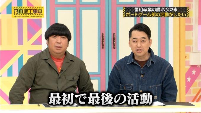乃木坂工事中 橋本奈々未「ボードゲーム部」ナンジャモンジャ (23)