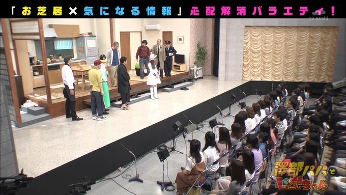 澤部と心配ちゃん 3 星野みなみ (72)