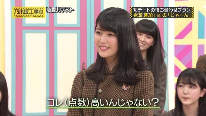 乃木坂工事中 恋愛模擬テスト⑮ (230)
