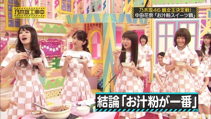 乃木坂工事中 鍋女王決定戦2⑰ (108)