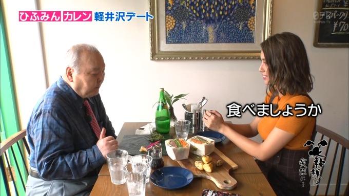 25 笑神様は突然に 伊藤かりん (48)