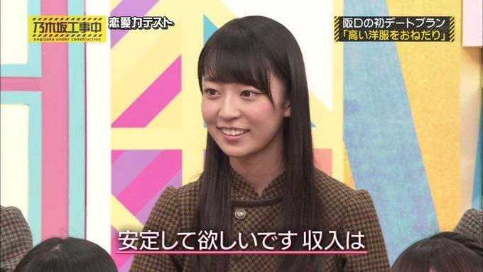 乃木坂工事中 恋愛模擬テスト⑫ (43)