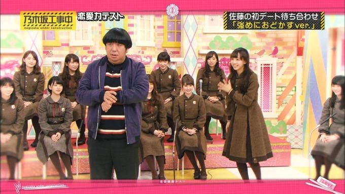 乃木坂工事中 恋愛模擬テスト⑰ (44)