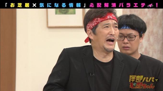 澤部と心配ちゃん 5 星野みなみ (32)