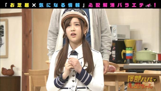 澤部と心配ちゃん 3 星野みなみ (59)