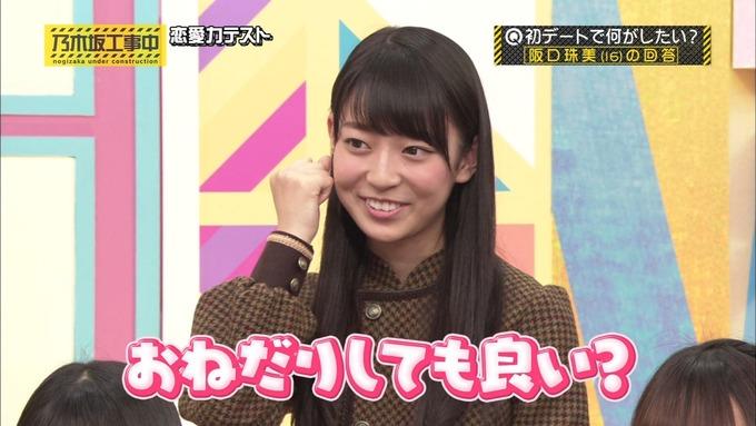 乃木坂工事中 恋愛模擬テスト⑫ (9)