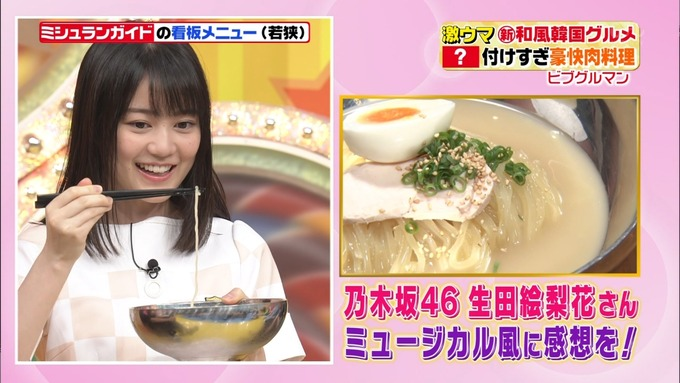 ヒルナンデス 生田絵梨花① (4)